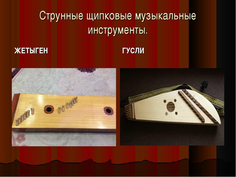 Струнные щипковые музыкальные инструменты. ЖЕТЫГЕН ГУСЛИ