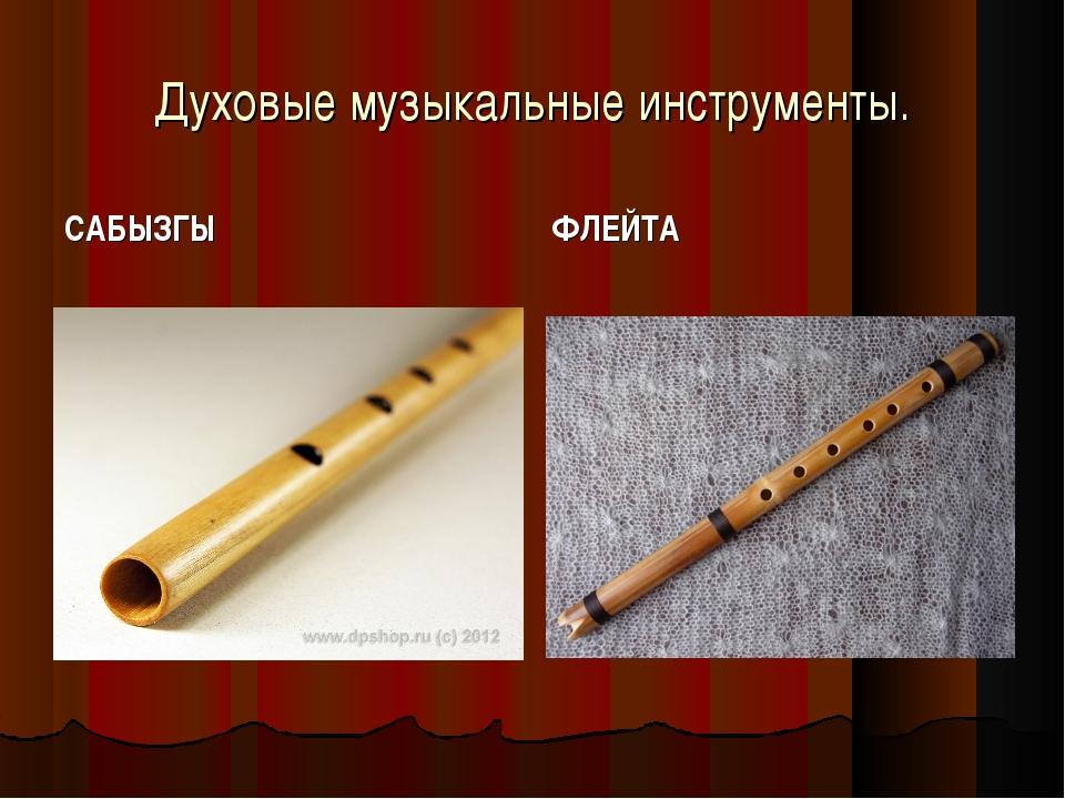 Духовые музыкальные инструменты. САБЫЗГЫ ФЛЕЙТА