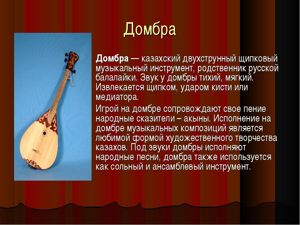 Домбра Домбра — казахский двухструнный щипковый музыкальный инструмент, родст...
