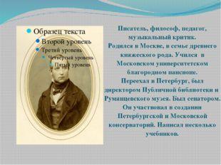 Писатель, философ, педагог, музыкальный критик. Родился в Москве, в семье дре