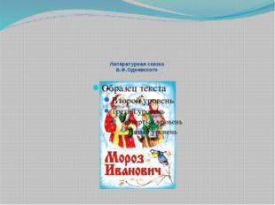 Литературная сказка В.Ф.Одоевского