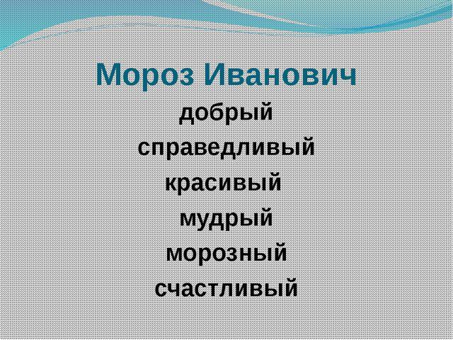 Мороз Иванович добрый справедливый красивый мудрый морозный счастливый
