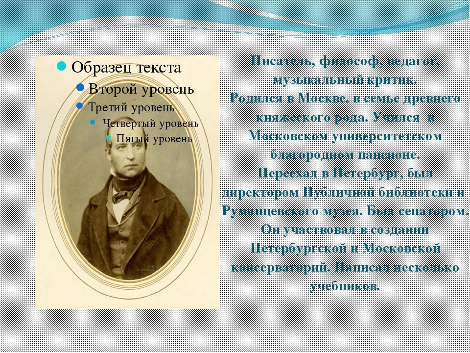 Писатель, философ, педагог, музыкальный критик. Родился в Москве, в семье дре...