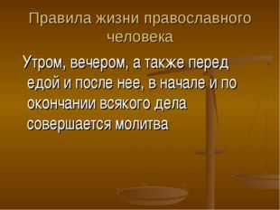 Правила жизни православного человека Утром, вечером, а также перед едой и пос