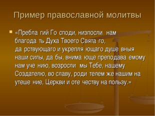 Пример православной молитвы «Пребла́гий Го́споди, низпосли́ нам благода́ть Ду