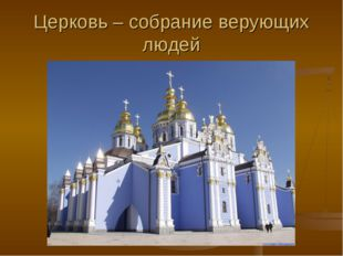 Церковь – собрание верующих людей