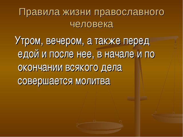 Правила жизни православного человека Утром, вечером, а также перед едой и пос...