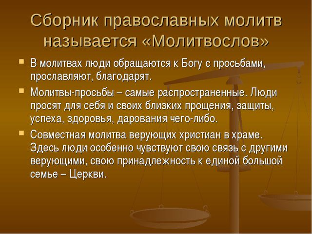 Сборник православных молитв называется «Молитвослов» В молитвах люди обращают...