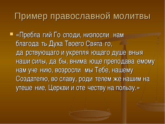 Пример православной молитвы «Пребла́гий Го́споди, низпосли́ нам благода́ть Ду...