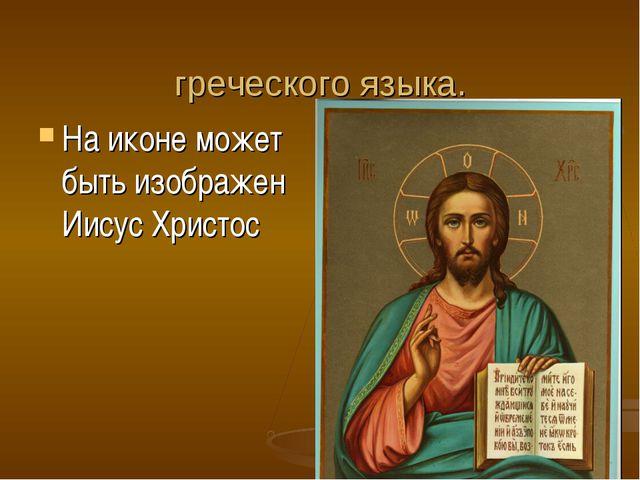 Ико́на – «образ» в переводе с греческого языка. На иконе может быть изображен...