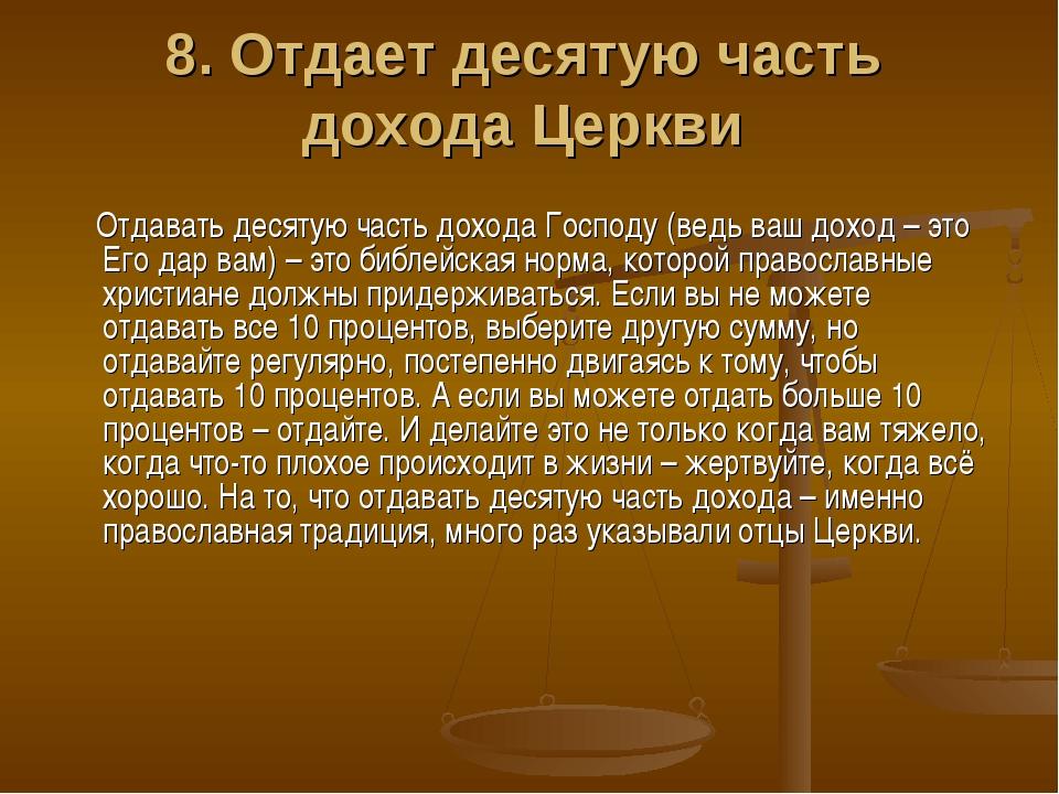 8. Отдает десятую часть дохода Церкви Отдавать десятую часть дохода Господу (...