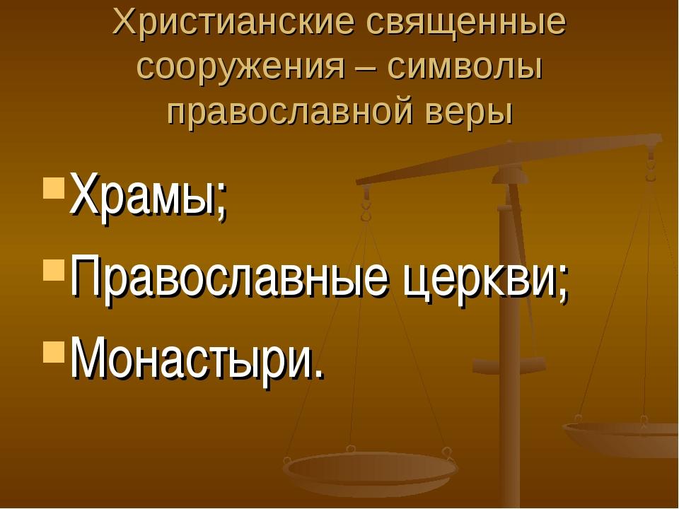 Христианские священные сооружения – символы православной веры Храмы; Правосла...