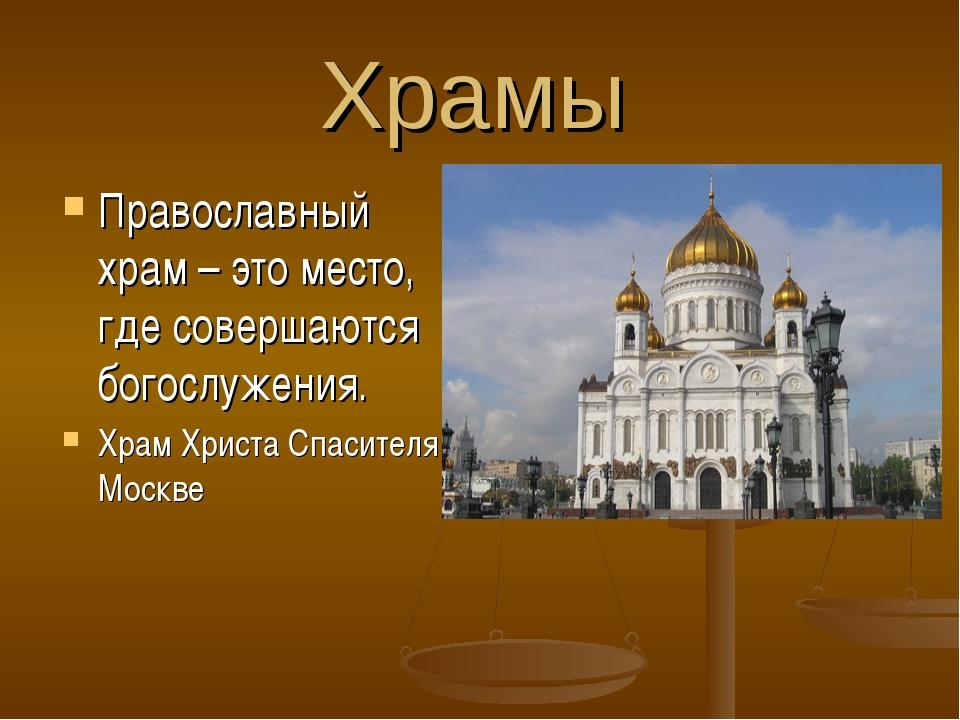 Храмы Православный храм – это место, где совершаются богослужения. Храм Христ...
