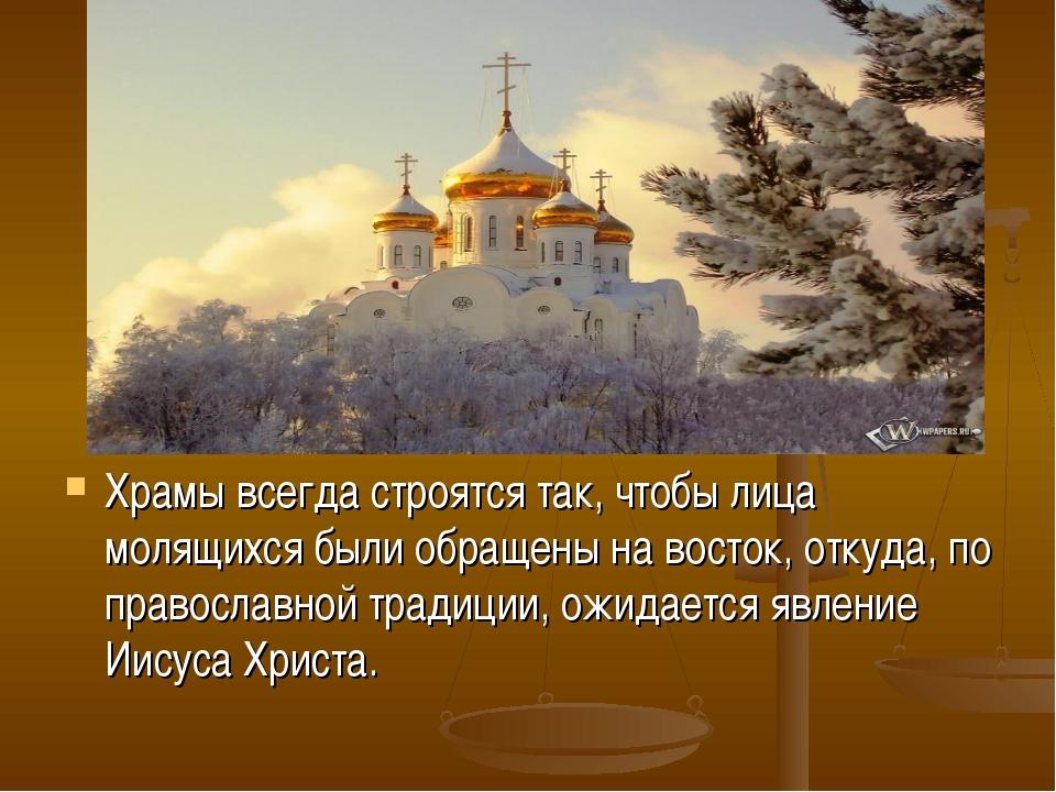 Храмы всегда строятся так, чтобы лица молящихся были обращены на восток, отку...