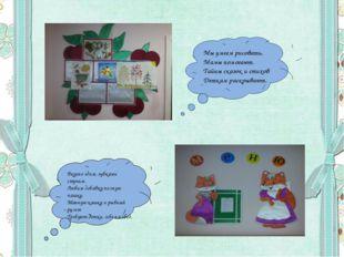 Мы умеем рисовать, Мамы помогают. Тайны сказок и стихов Деткам раскрывают. Вк