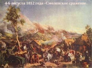4-6 августа 1812 года -Смоленское сражение. .