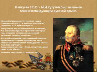 8 августа 1812 г.- М.И.Кутузов был назначен главнокомандующим русской армии.