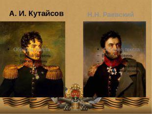 А. И. Кутайсов Н.Н. Раевский