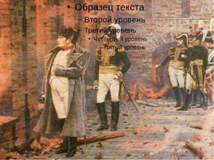 12 октября 1812 года -Тарутинский бой