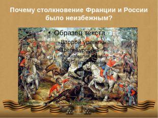 Почему столкновение Франции и России было неизбежным?