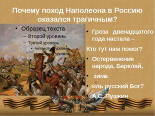 Почему поход Наполеона в Россию оказался трагичным? Гроза двенадцатого года н