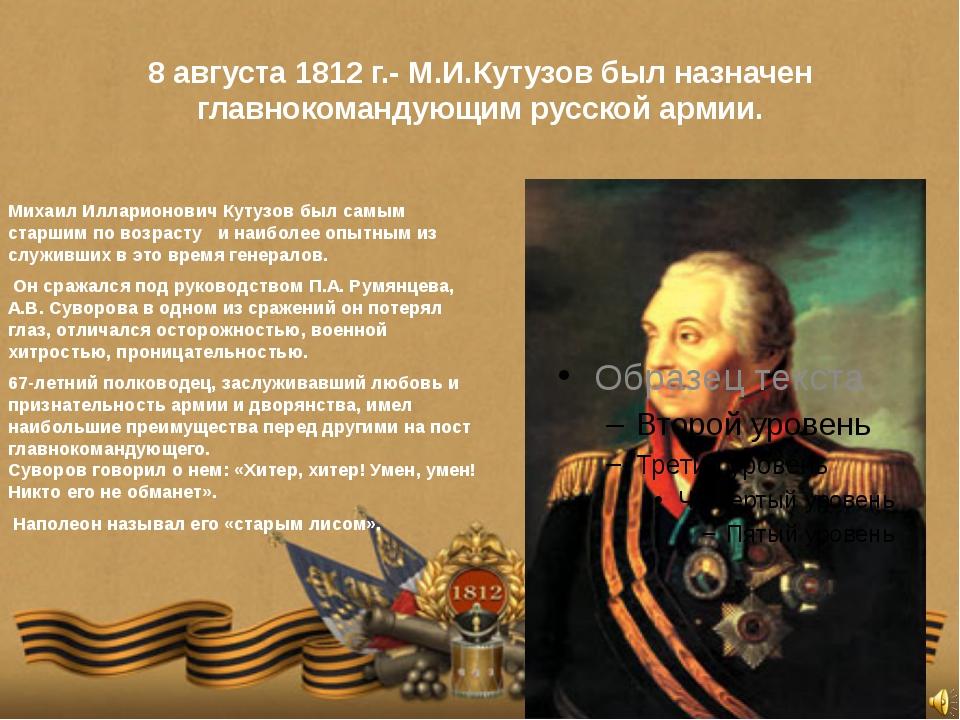 8 августа 1812 г.- М.И.Кутузов был назначен главнокомандующим русской армии....