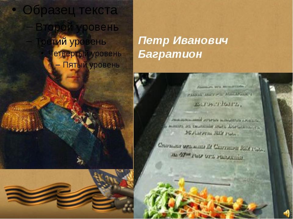 Петp Иванович Багратион