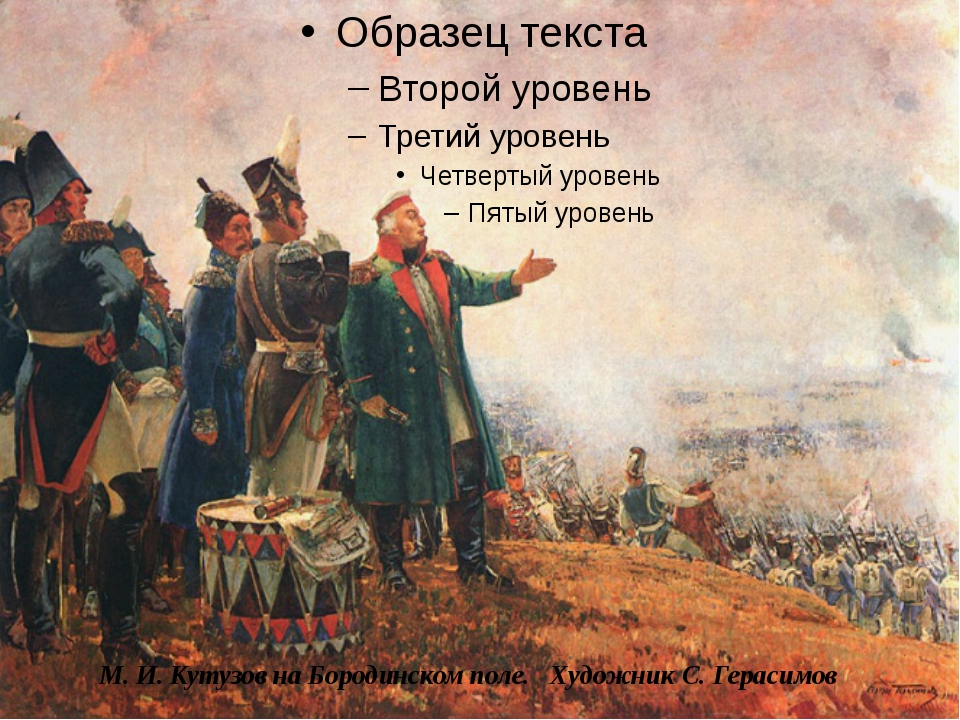 М. И. Кутузов на Бородинском поле. Художник С. Герасимов