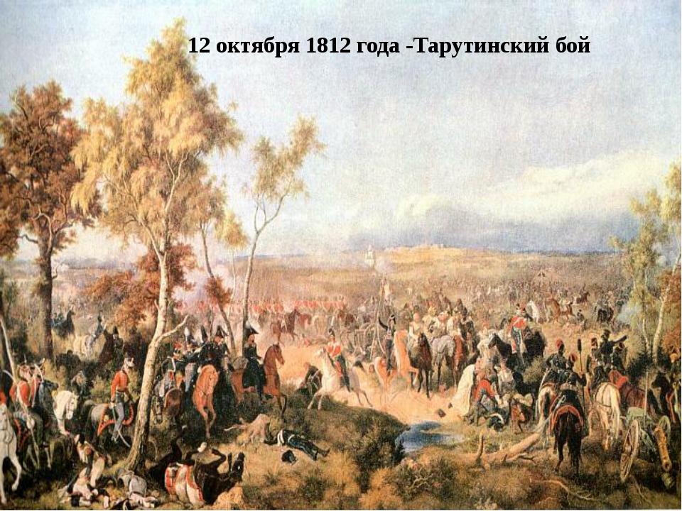 Узнав об отступлении французов из Москвы,Кутузов вывел русскую армию к Малояр...