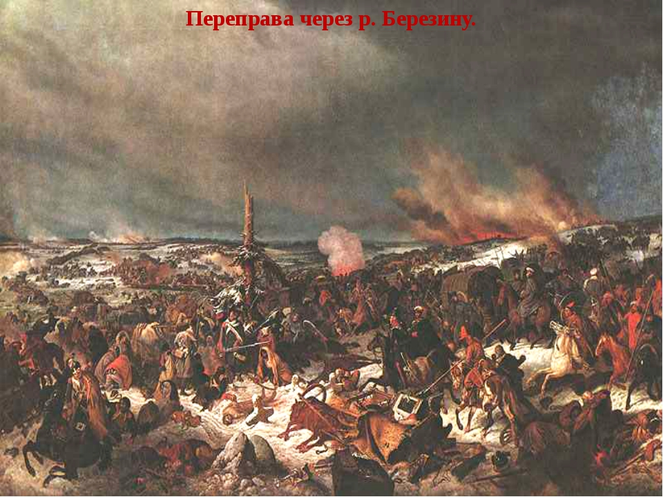 25 декабря 1812 года - Манифест Александра 1 о победе России.