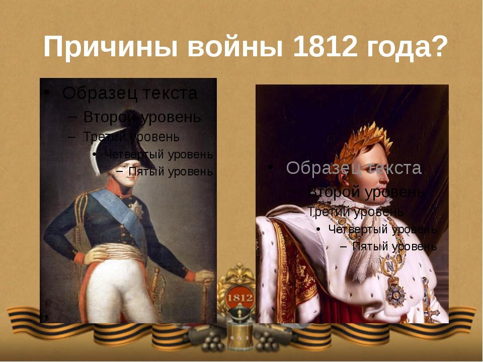 Причины войны 1812 года?