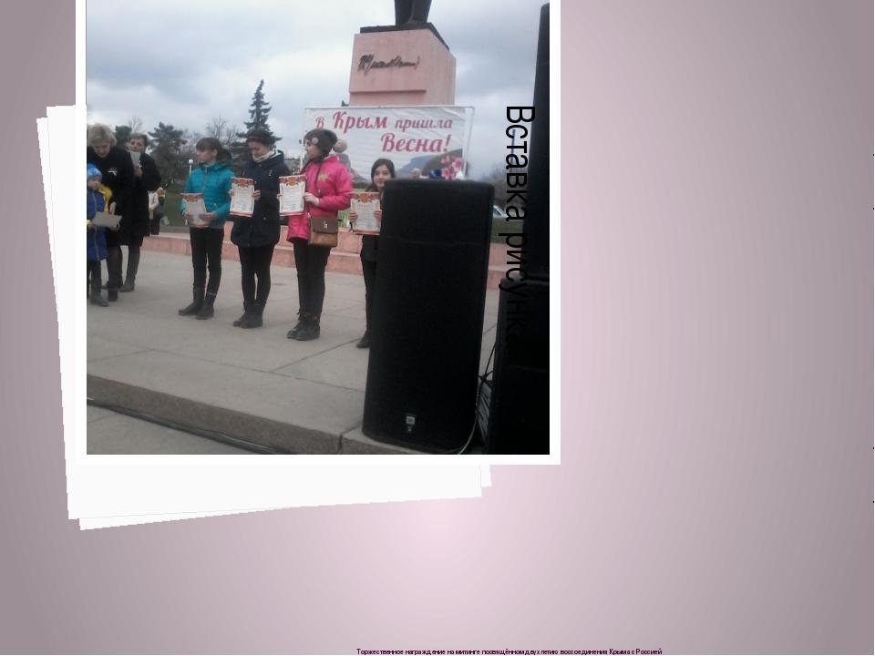 Торжественное награждение на митинге посвящённом двухлетию воссоединения Кры...