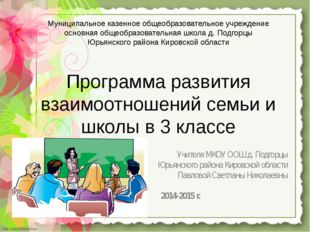 Муниципальное казенное общеобразовательное учреждение основная общеобразовате