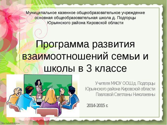 Муниципальное казенное общеобразовательное учреждение основная общеобразовате...