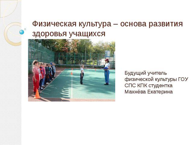 Физическая культура – основа развития здоровья учащихся Будущий учитель физи...