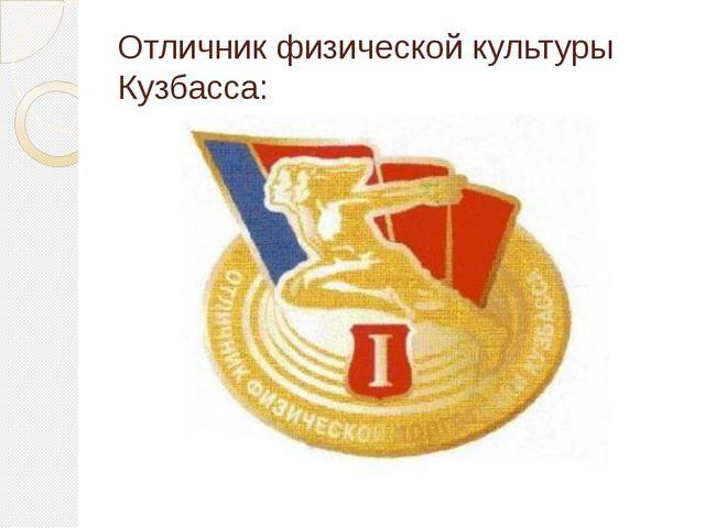 Отличник физической культуры Кузбасса: