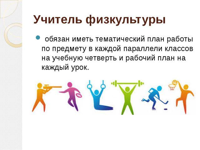 Учитель физкультуры обязан иметь тематический план работы по предмету в кажд...