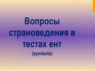 Вопросы страноведения в тестах ент (symbols)