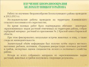 Работу по изучению биоразнообразия Белохолуницкого района проводили в 2012-20
