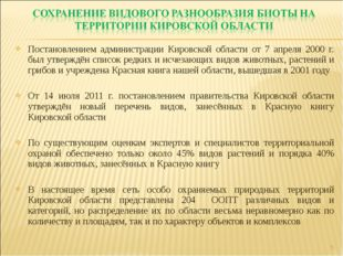 Постановлением администрации Кировской области от 7 апреля 2000 г. был утверж