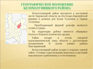 Белохолуницкий район находится в восточной части Кировской области на Восточн
