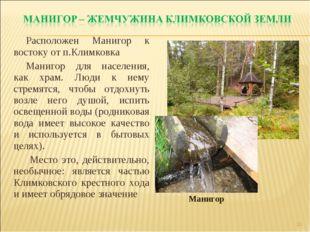 Расположен Манигор к востоку от п.Климковка Манигор для населения, как храм.