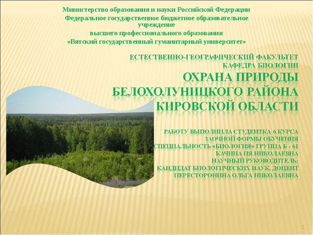 Министерство образования и науки Российской Федерации Федеральное государств...