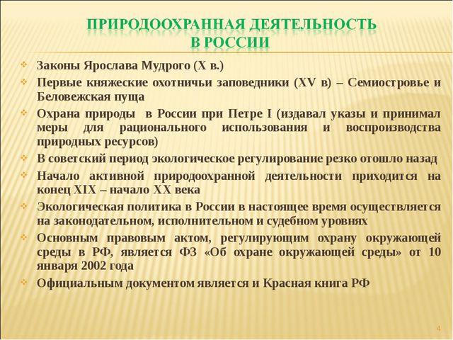 Законы Ярослава Мудрого (X в.) Первые княжеские охотничьи заповедники (XV в)...