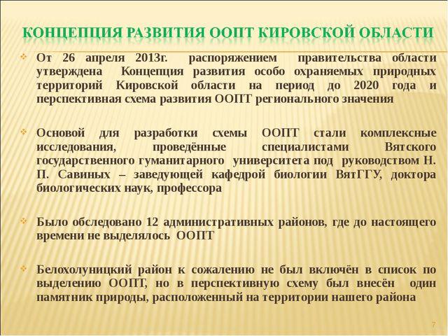 От 26 апреля 2013г. распоряжением правительства области утверждена Концепция...