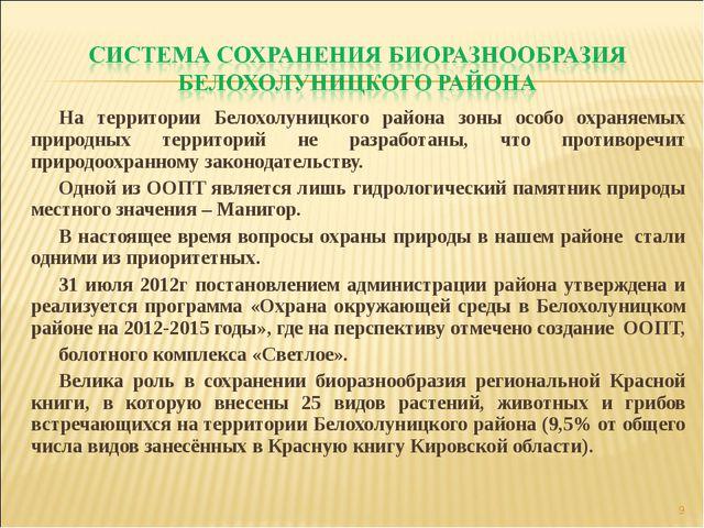 На территории Белохолуницкого района зоны особо охраняемых природных территор...