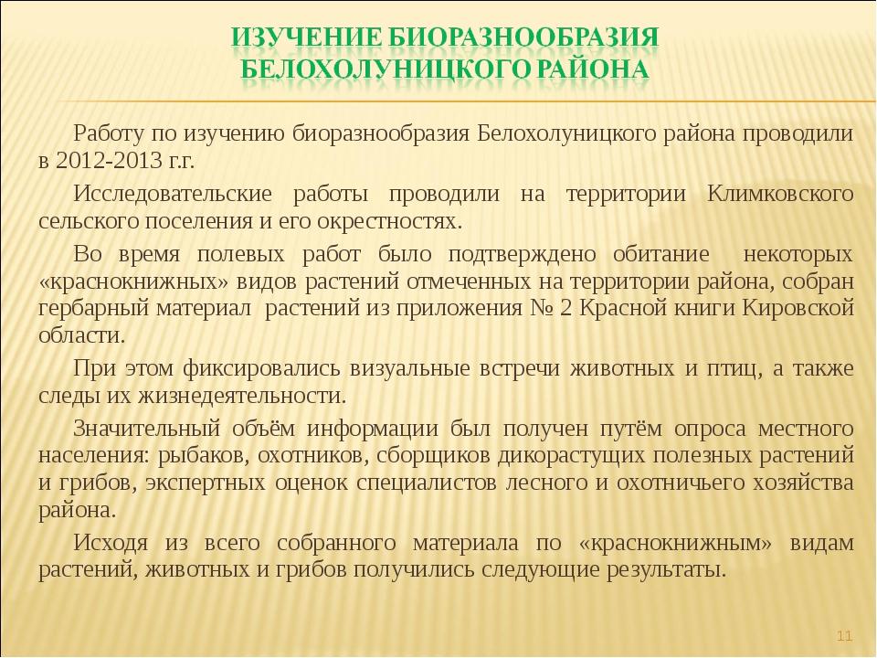 Работу по изучению биоразнообразия Белохолуницкого района проводили в 2012-20...
