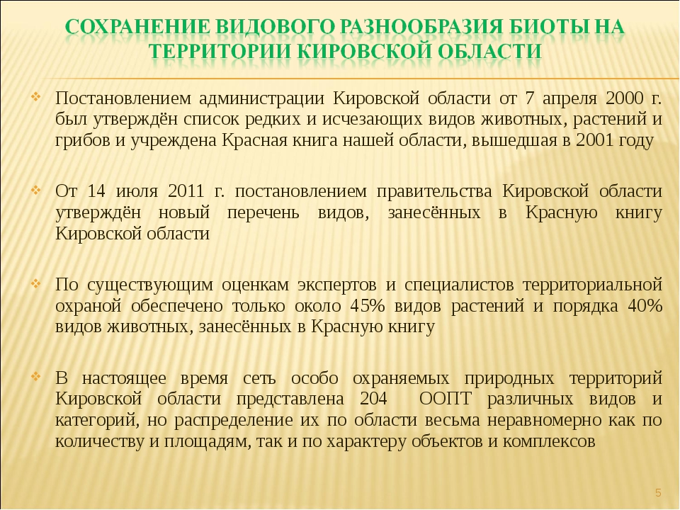 Постановлением администрации Кировской области от 7 апреля 2000 г. был утверж...