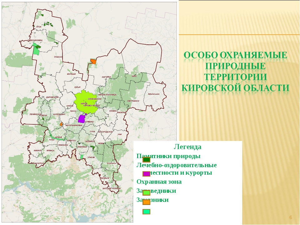 Легенда Памятники природы Лечебно-оздоровительные местности и курорты Охранна...