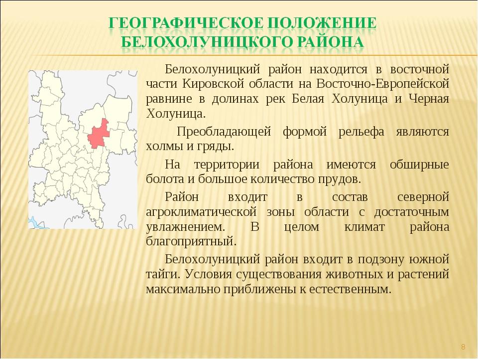 Белохолуницкий район находится в восточной части Кировской области на Восточн...
